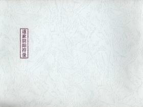消灾解厄《道家阴阳符箓》108面电子版