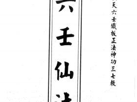 流民三十三天六壬铁板正法神功《六壬仙法》120页电子版