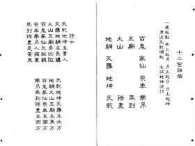 大显威灵《六壬仙師寶錄妙語》117面电子版