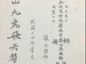 龙法源《茅山九虎飞天符秘》72页电子版