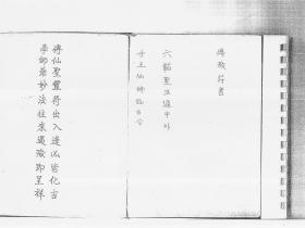 香港六壬传教符书43面电子版