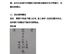 茅山法一宗录音加文档电子版