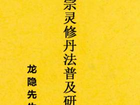 道家南宗灵修丹法普及内部研讨教材225页电子版
