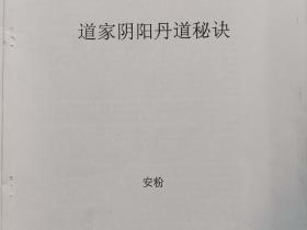 终南山道家阴阳丹道秘诀106页电子版
