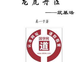 龙虎丹法筑基功21页电子版