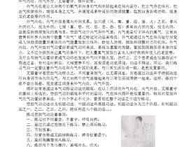 中国空劲气功初级中级高级全套教材电子版