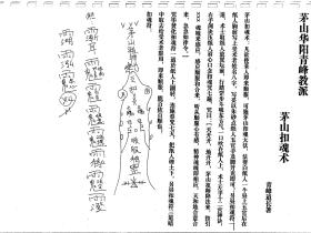 茅山华阳六甲坛阴法篇86页电子版