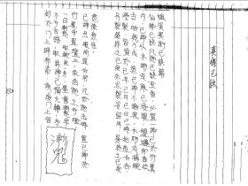 茅山宗华阳真传法诀123页电子版