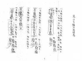 茅山华阳派灵验法符总集31页电子版