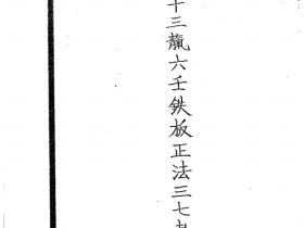 梁法楚吐教三十三天六壬铁板正法三七教69页电子版
