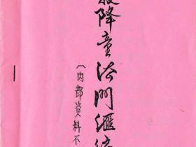 神授降童法门10页电子版