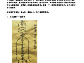 澄明老师符咒中级课程63道符40页加录音电子版
