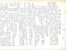 大显威灵《茅山符法》27页电子版