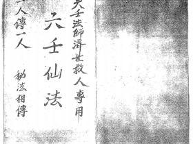 秘法相传《六壬仙法》49页电子版