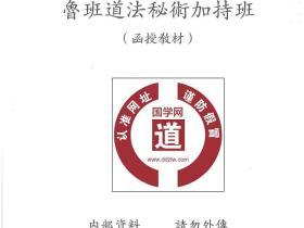 鲁班道法秘术加持班函授教材21页电子版