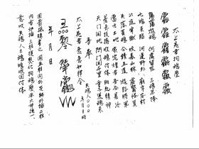 道教法本《太上魂符》18页电子版
