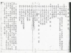 三山教阴阳神功法院十一课法本41面电子版