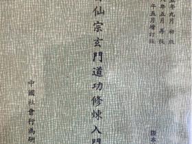 昆仑仙宗《玄门道功修炼入门》139页电子版