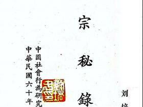 昆仑仙宗秘录一、二合集82页电子版