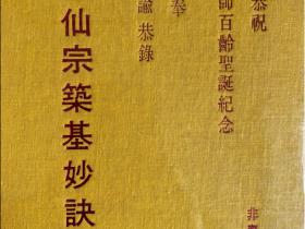 崑崙仙宗築基妙訣錄157页电子版