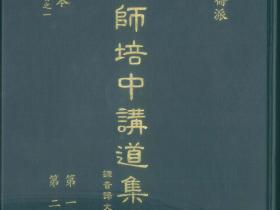 崑崙仙宗讲道集成一、二册合集512页电子版