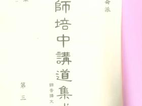 崑崙仙宗讲道集成3、4册合集483页电子版
