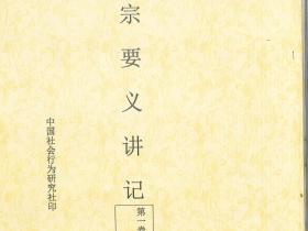 崑崙仙宗要义讲记第一册202页电子版