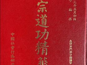 崑崙仙宗道功精华(上、中上,下)三册电子版