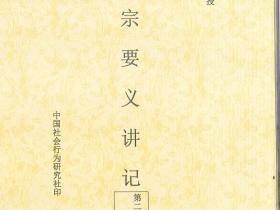 崑崙仙宗要义讲记第二册170页电子版