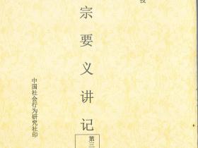 崑崙仙宗要义讲记第三册143页电子版