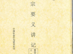 崑崙仙宗要义讲记第四册上下卷合集407页电子版