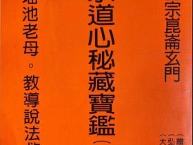 玉虚仙宗昆仑玄门《玄宗道心秘藏寶鑑(篇輯妙本)》551页电子版