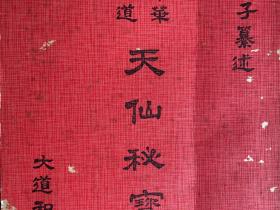 中华仙道《天仙秘宝》380页电子版