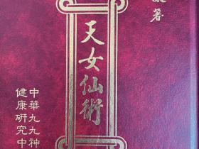 女子功法《天女仙术》217页电子版