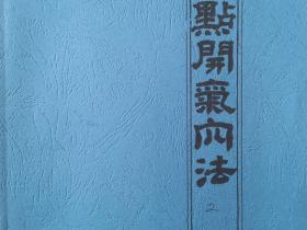 玄机九法秘笈之《点开气穴法》30页电子版