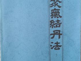 玄机九法之《聚气结丹法采药炼丹篇》75页电子版