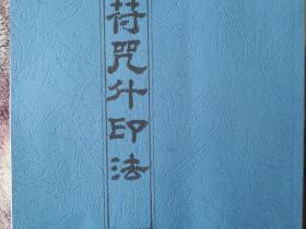 玄机九法之《符咒斗印法》140页电子版