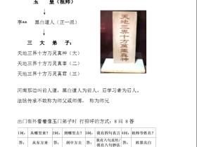 2019《玉门道法》42期传法录音加资料电子版