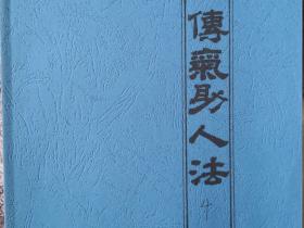 玄机九法秘笈之《传气助人法》73页电子版