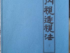 玄机九法秘笈之《内视透视法》52页电子版