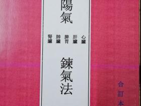 纯阳气练气法182页电子版