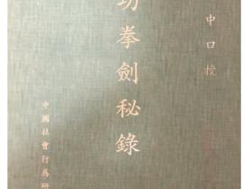 崑崙仙宗道功拳剑秘录168页电子版
