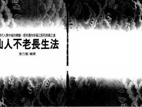 现代人房中术精髓《仙人不老长生法》124面电子版