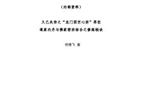 倪振飞千乘修光功 龙门西竺心宗156页加4个录音电子版