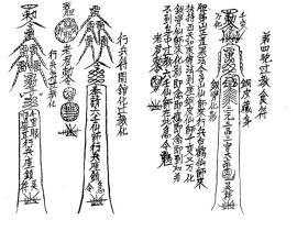 六壬伏英馆高级核心传教符法265页电子版