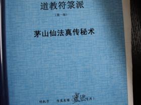道教符箓派《茅山仙法真传秘术》55页电子版