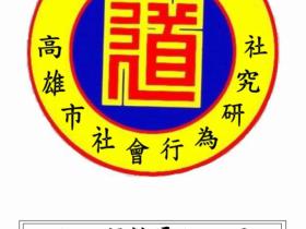 崑崙仙宗道功学员交流笔记90页电子版