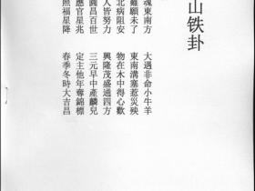 三海道长茅山铁卦40页电子版