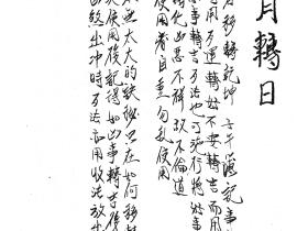 罕见秘本《皇天府鳳陽符法》117页电子版