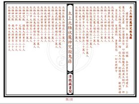太上北極伏魔神咒殺鬼籙9页电子版